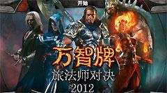 万智牌:旅法师对决2012简体中文版