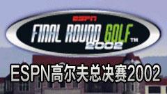 ESPN高尔夫总决赛2002