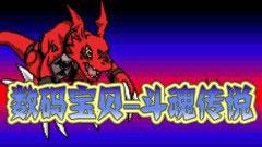 数码宝贝-斗魂传说
