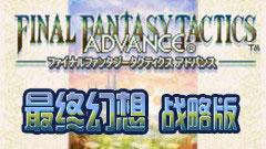 最终幻想战略版中文版
