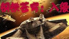 钢铁苍穹:入侵(汉化v1.0)