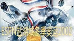 ESPN国际冬季运动会2002