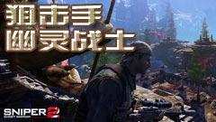 狙击手:幽灵战士简体中文版