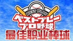 最佳职业棒球