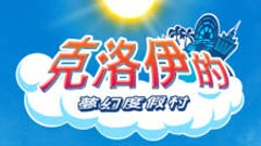 克洛伊的梦幻度假胜地中文版