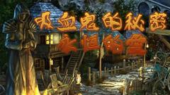吸血鬼的故事中文版