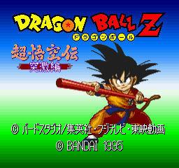 七龙珠Z超悟空传-突激篇下载