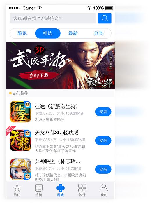 XY苹果助手软件截图2