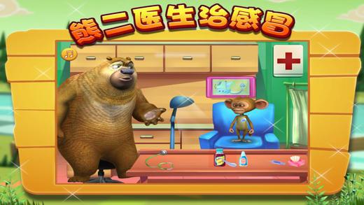 熊二医生治感冒软件截图1