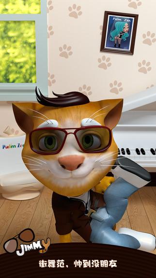 聪明的吉米猫软件截图1