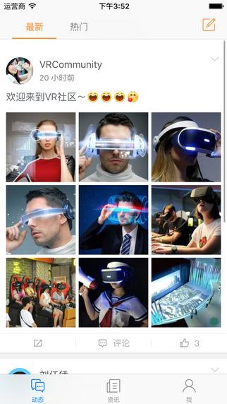 VR社区软件截图0