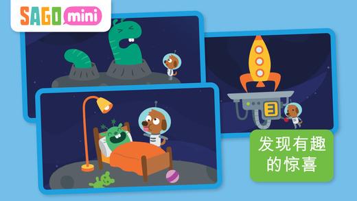 太空探险 Sago Mini软件截图2