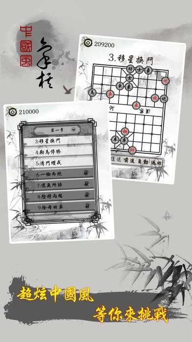 中国象棋残局大师版软件截图1