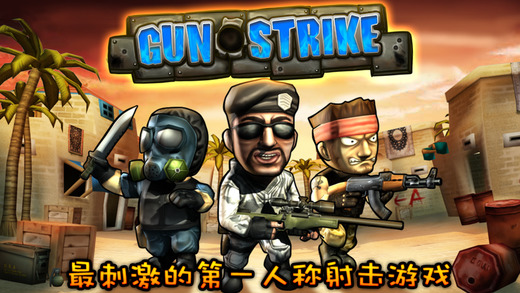 反恐突击队 Gun Strike软件截图0