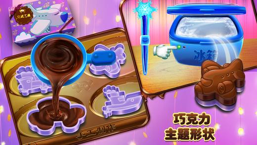 疯狂巧克力师傅:制作自己的巧克力礼盒软件截图2