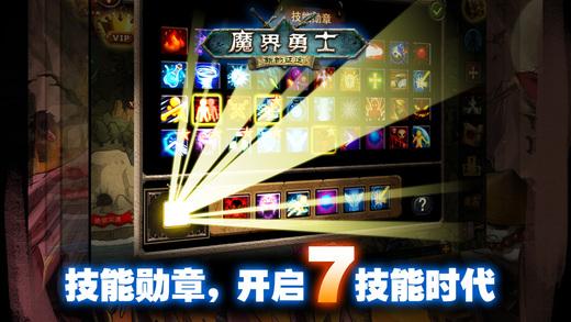 魔界勇士软件截图1