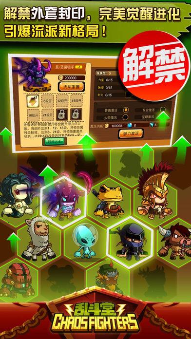 乱斗堂软件截图2