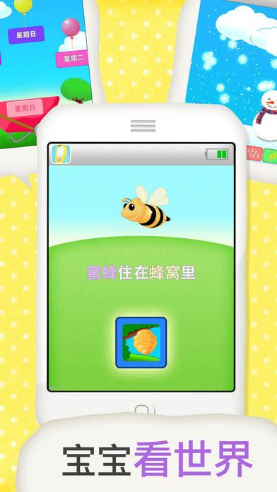 Buzz Me! 玩具电话软件截图1