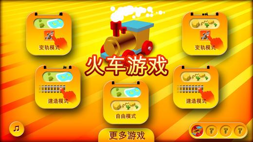 火车游戏软件截图2