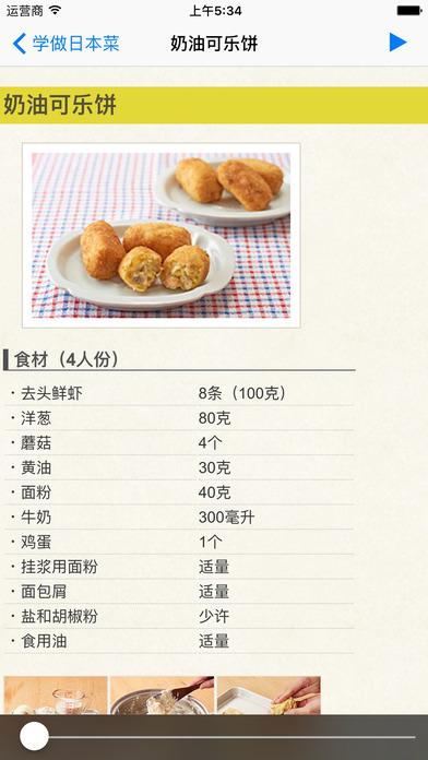 学做日本菜软件截图1
