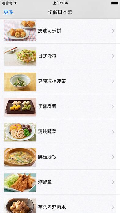 学做日本菜软件截图0