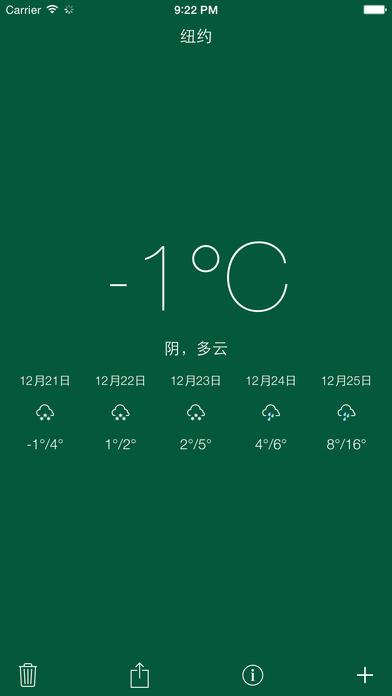简单的天气