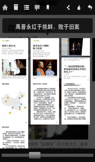 《博客天下》软件截图2