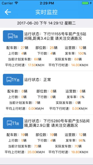 郑州公交手机GPS监控系统软件截图1