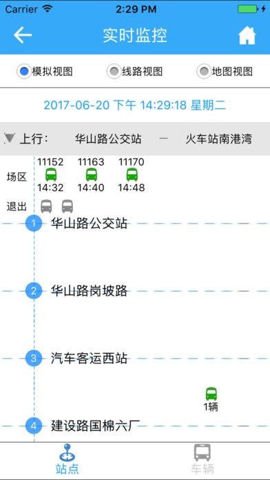 郑州公交手机GPS监控系统软件截图2