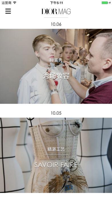 DIORMAG, 浏览Dior迪奥的最新资讯软件截图0