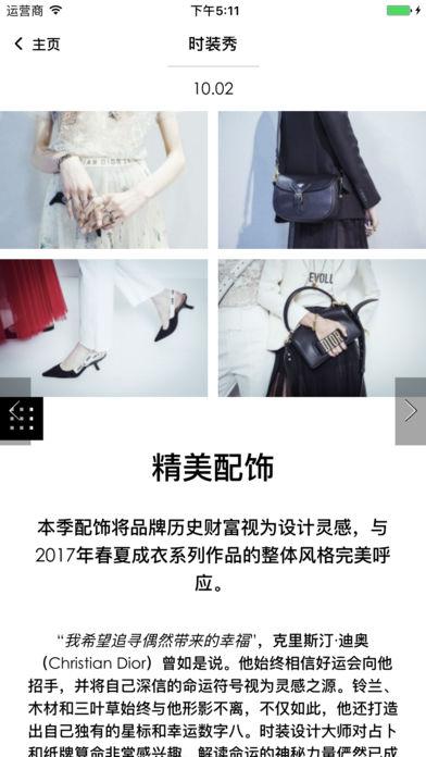DIORMAG, 浏览Dior迪奥的最新资讯软件截图1