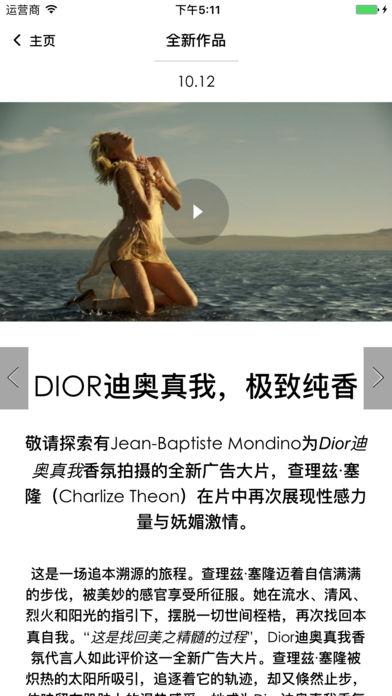 DIORMAG, 浏览Dior迪奥的最新资讯软件截图2