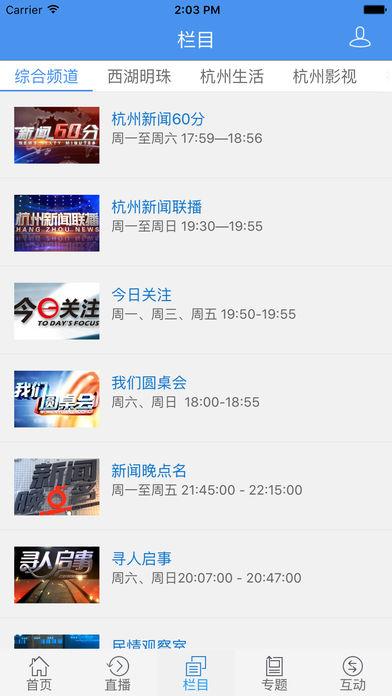 杭州电视台软件截图2