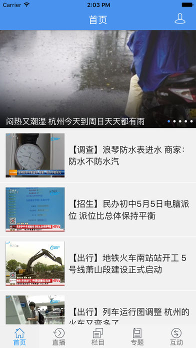 杭州电视台软件截图0
