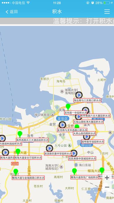海口排水软件截图1