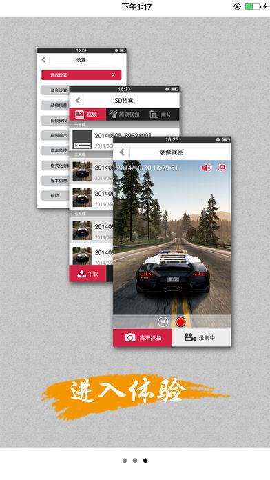 行车拍拍软件截图2