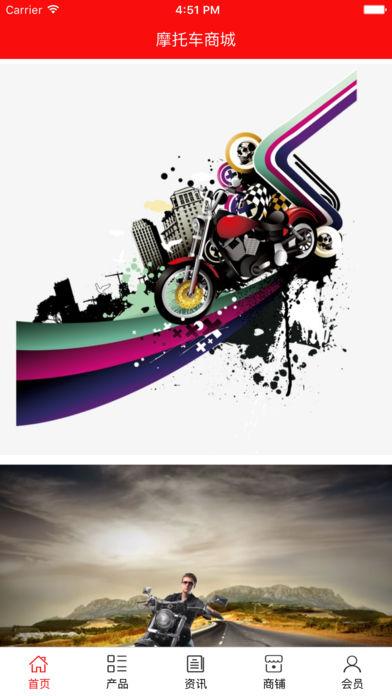 摩托车商城.软件截图1