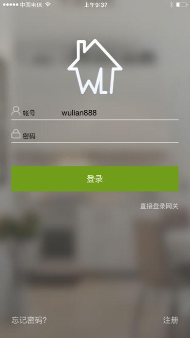 Wulian 智能家居软件截图0