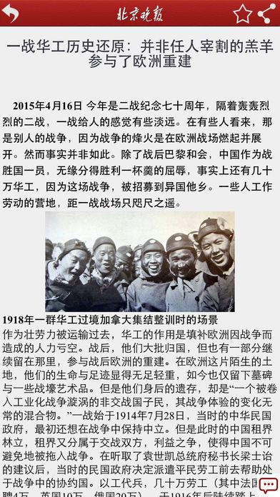 北京晚报软件截图1