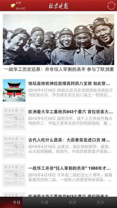 北京晚报软件截图0