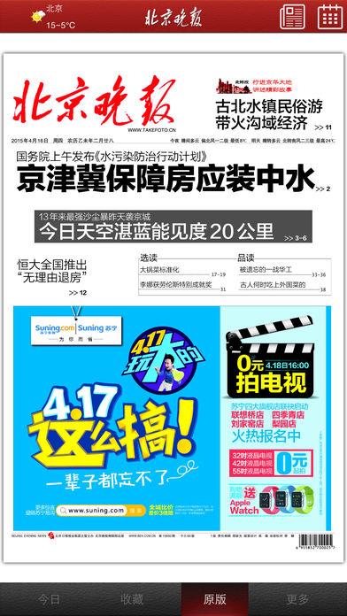 北京晚报软件截图2