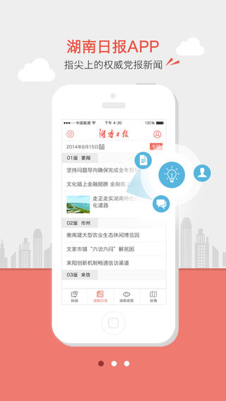 湖南日报软件截图1