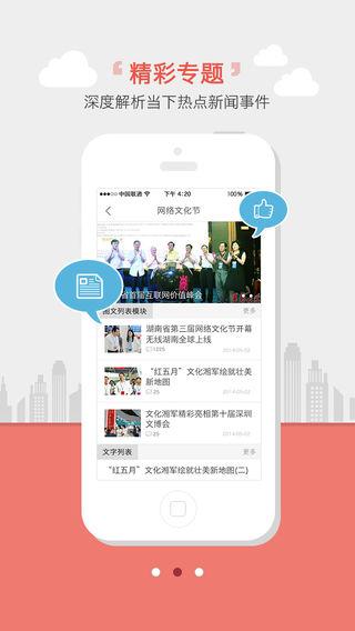 湖南日报软件截图2