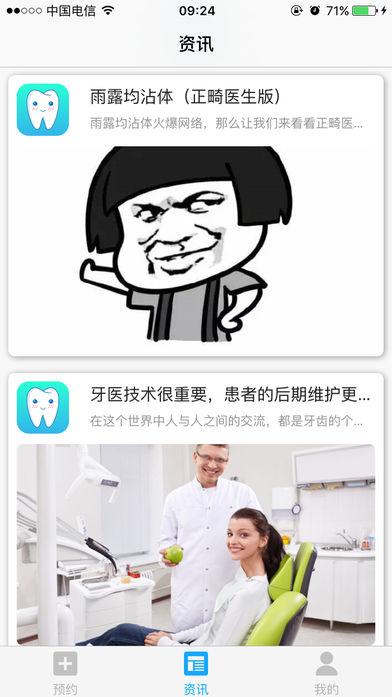 爱牙软件截图2