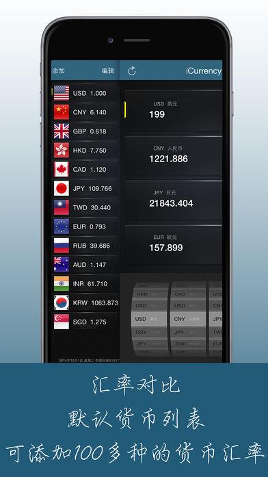 iCurrency汇率查询转换