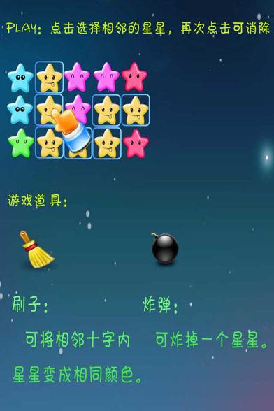天天消星星软件截图2
