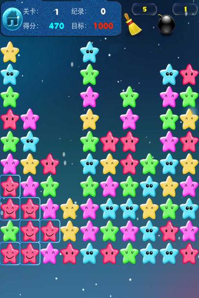 天天消星星软件截图1
