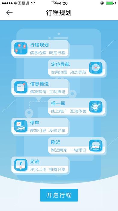 GXCMCC软件截图1