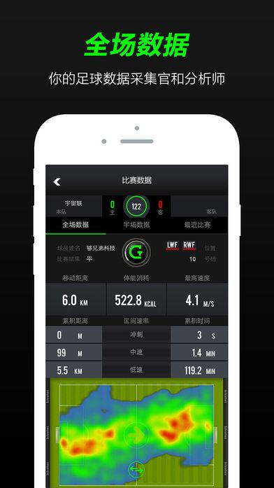 T-Goal足球软件截图1