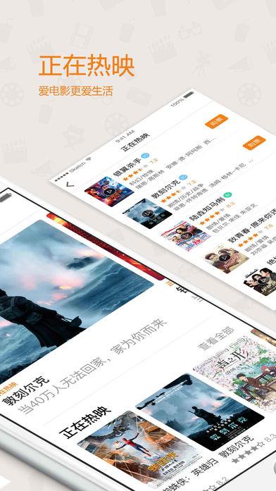 芒果长浩影城软件截图1